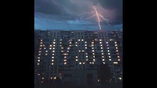 GSPD - MYЗЛО (official audio album)