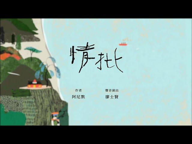 《情批》──寫給「台語」、「樹木」和「書本」的美麗情書