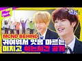 [Behind] 미치고의 리얼 쉬는 시간 대공개‼️ MCND(엠씨엔디)는 이렇게 귀염뽀쨕하게 노는구나🐥 | 갑자기 미치고2 l MCND's Crazy School 2