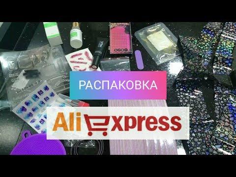 Новая распаковка ногтевых товаров и не только, с АлиЭкспресс 😉. Куча Халявы📦📦📦
