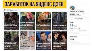 Заработок на Яндекс Дзен. И весело и грустно!