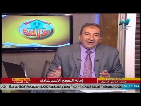 تدريب على القراءة المتحررة || لغة عربية للصف الثاني الثانوي