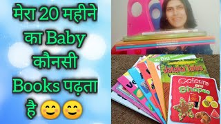My 20 Months Old Baby Books Collection !!!