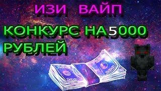 ???? SunRise | ГРИФЕР ШОУ | ИЗИЧНОЕ НАЧАЛО ВАЙПА + КОНКУРС НА 5000 рублей! ????