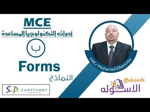 معلم معتمد ميكروسوفتMCE | أدوات التكنولوجيا (النماذج) | الاسكوله