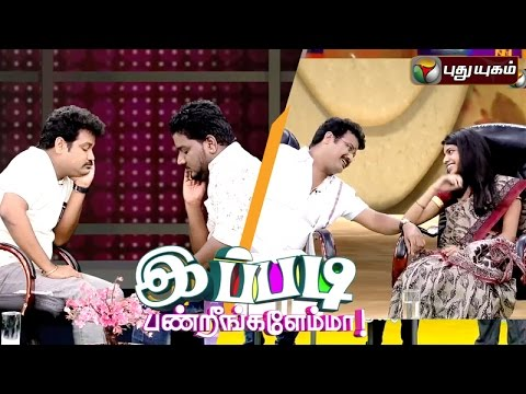 Ippadi-Panreengale-Ma-24-04-2016-Puthuyugam-TV