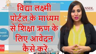 How to Apply for Education Loan through Vidya Lakshmi Portal - Prerna Chatterjee