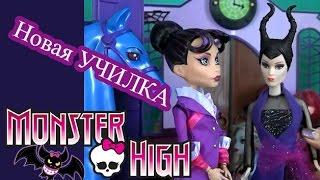 Видео монстр хай куклы сериал в школе фанфики об актерах гарри поттера