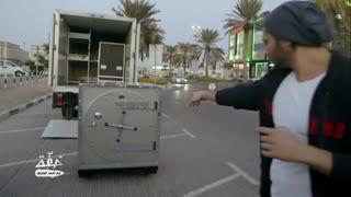 Ahmed El Bayed - Safe \ خفة مع أحمد البايض - الخزنة