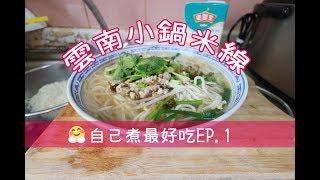 自己煮最好吃 - 雲南小鍋米線!!| 簡單的辣椒油制作|EP.01