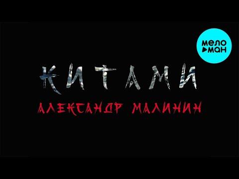 Александр Малинин - Китами (Альбом 2020)