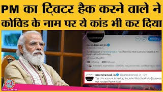 PM Narendra Modi की Personal Website का Twitter Account Hack, Bitcoin में पैसे मांगे | Covid-19 - Download this Video in MP3, M4A, WEBM, MP4, 3GP