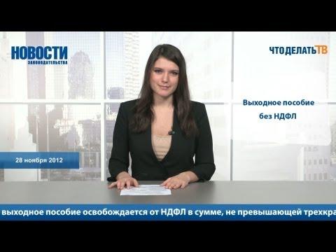 Новости. Облагается ли НФДЛ выходное пособие