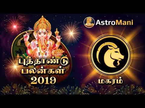 மகரம் ராசி 2019 புத்தாண்டு பலன்கள் | Makara Rasi 2019 New Year Rasi Palan | Astro Mani