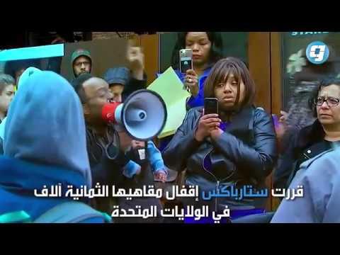 فيديو بوابة الوسط | 8 آلاف من مقاهي «ستارباكس» تغلق ابوابها بسبب العنصرية