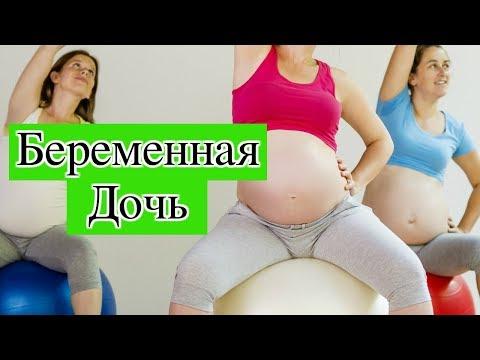 СОННИК - К чему снится беременная дочь? (2019) Толкование Снов