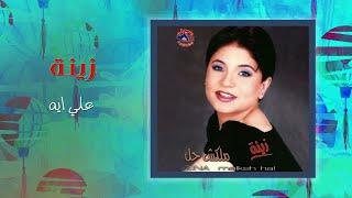تحميل و استماع زينة - على ايه | Zeina - Ala Eh MP3