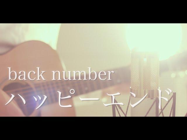 ハッピーエンド-back-number-cover