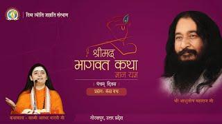 Shrimad Bhagwat Katha Day 5, Gorakhpur, Uttar Pradesh by Sadhvi Aastha Bharti