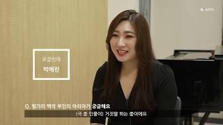 오페레타 박쥐 인터뷰_한국예술종합학교 음악원