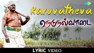 Karuvatheva | Lyrical | Vairamuthu | Jose Franklin | Selvakannan | Deepak | Poo Ramu | Anjali Nair,
