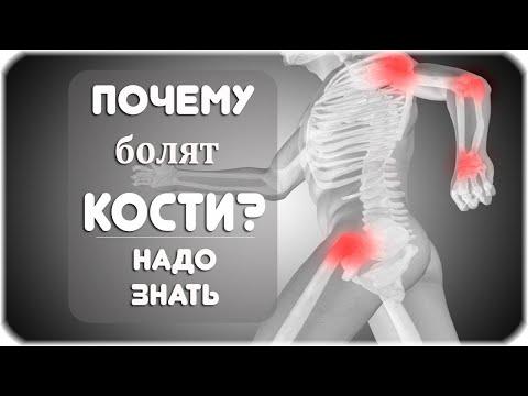 Почему болят кости?