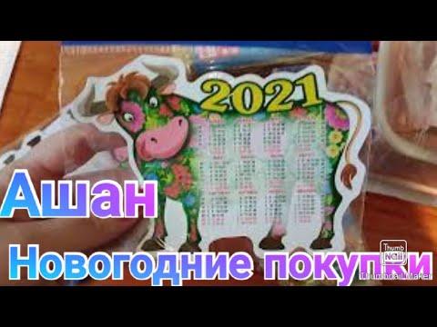 Покупки к новому году в Ашане / Купили подарки 🎁🎁🎁