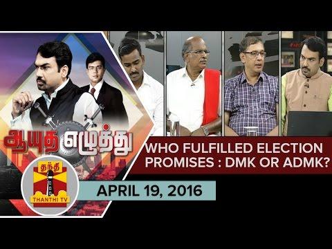 Ayutha-Ezhuthu--Who-Fulfilled-Election-Promises--DMK-or-AIADMK--April-19-Thanthi-TV