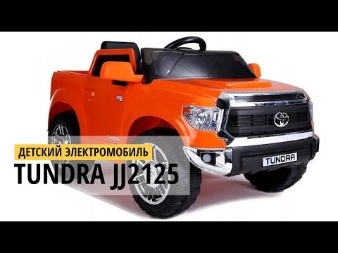 Детский электромобиль Toyota Tundra  JJ2125