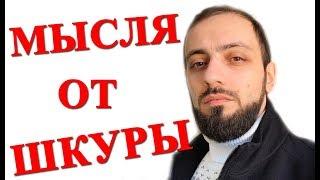 Мысля от Эдгара ПРОДАЖНАЯ ШКУРА Эдгар Багдасарян