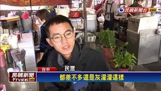 台中立委補選 王義川打空污批盧秀燕神隱!-民視新聞