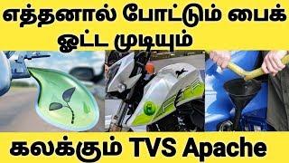 எத்தனால் போட்டும் பைக் ஓட்டலாம் - கலக்கும் TVS Apache RTR 200 | Ethanol Fuel | TVS Apache