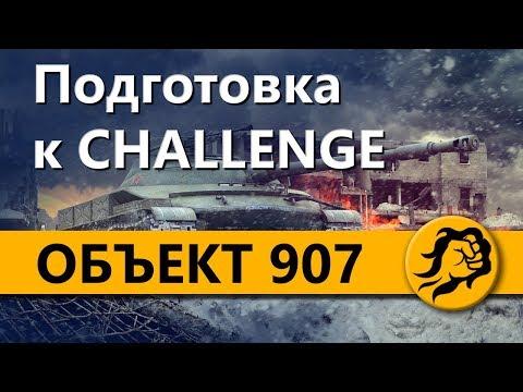 Подготовка к CHALLENGE на объекте 907 (видео)
