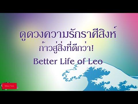 ดูดวงความรัก❤️ราศีสิงห์💕ธันวาคม 62| ก้าวสู่สิ่งที่ดีกว่า! Better Life of Leo ♌️