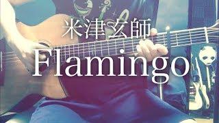 【弾き語りコード付】Flamingo / 米津玄師【フル歌詞】