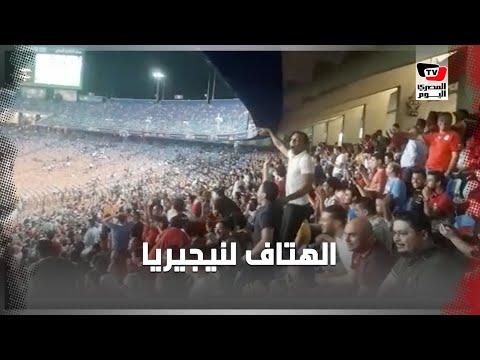 الجماهير المصرية تهتف: «نيجيريا»