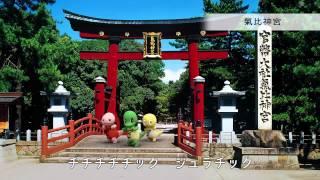 ジュラチック体操~福井県観光PR~