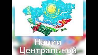 Нации Центральной Азии