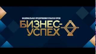 Региональный этап национальной предпринимательской премии «Бизнес-Успех»