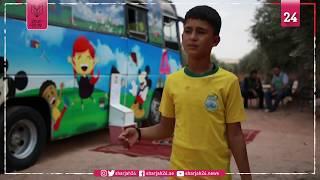 خيم وحافلات متنقلة تتحول قاعات تدريس للأطفال النازحين بشمال سوريا