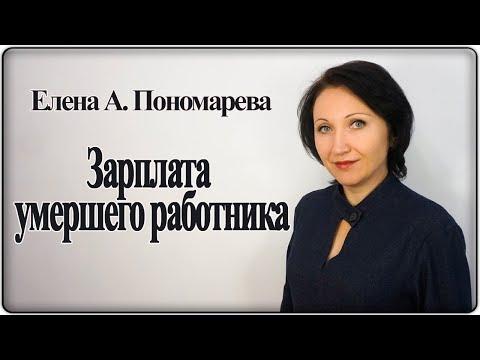 Что делать с зарплатой умершего работника - Елена А. Пономарева