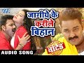 जागीये के करीले बिहान - Pawan Singh - WANTED - 2018 सुपरहिट गाना 2018 - Bhojpuri Movie Song