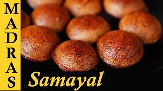 Sweet Paniyaram Recipe in Tamil | Banana Paniyaram Recipe | Unniyappam Recipe in Tamil