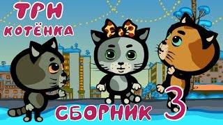 Три Котенка - Мультики для самых маленьких | Сборник 3