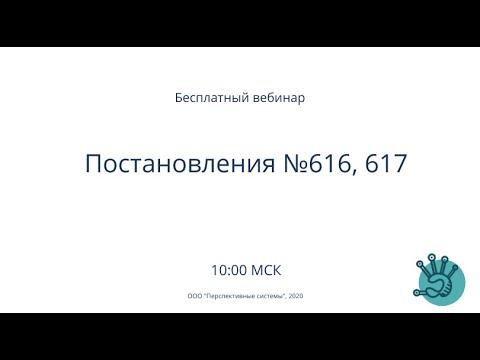 Постановление Правительства №616