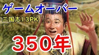 三国志13PKゲームオーバー350年になると・・・検証三國志13