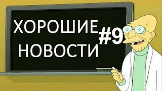 ➤ Хорошие новости ➤ Украины #9