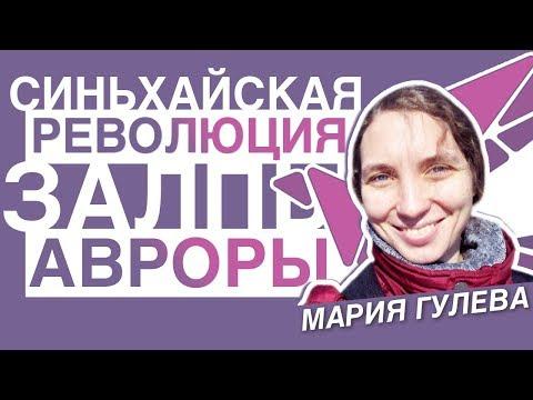 Синьхайская Революция и Залпы Авроры - Мария Гулева