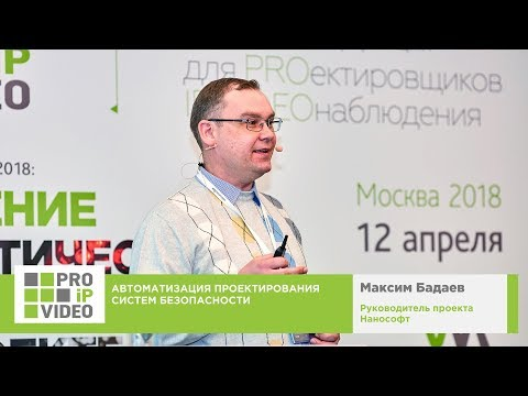 , title : 'Автоматизация проектирования систем безопасности  Максим Бадаев. NANOCAD. PROIPvideo2018