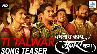 Ti Talwar (Powada) Song Teaser - Baghtos Kay Mujra Kar | New Marathi Songs 2016 | Adarsh Shinde